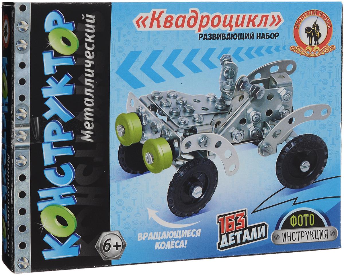 Русский стиль Конструктор Квадроцикл05071Конструктор Русский стиль Квадроцикл состоит из 163 металлических и пластиковых деталей. Такой конструктор, несомненно, понравится мальчикам, ведь из его деталей можно собрать самый настоящий квадроцикл с вращающимися колесами. Металлический конструктор - это игра, которая нравится мальчикам и девочкам! Занятия с конструктором развивают воображение, творческие способности и координацию.