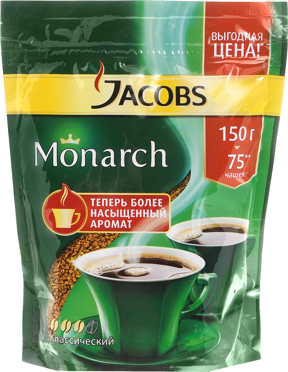 Jacobs Monarch кофе растворимый, 150 г (пакет)632476В благородной теплоте тщательно обжаренных зерен скрывается секрет подлинной крепости и притягательного аромата кофе Jacobs Monarch. Заварите чашку кофе Jacobs Monarch, и вы сразу почувствуете, как его уникальный притягательный аромат окружит вас и создаст особую атмосферу для теплого общения с вашими близкими. Так рождается неповторимая атмосфера Аромагии кофе Jacobs Monarch.