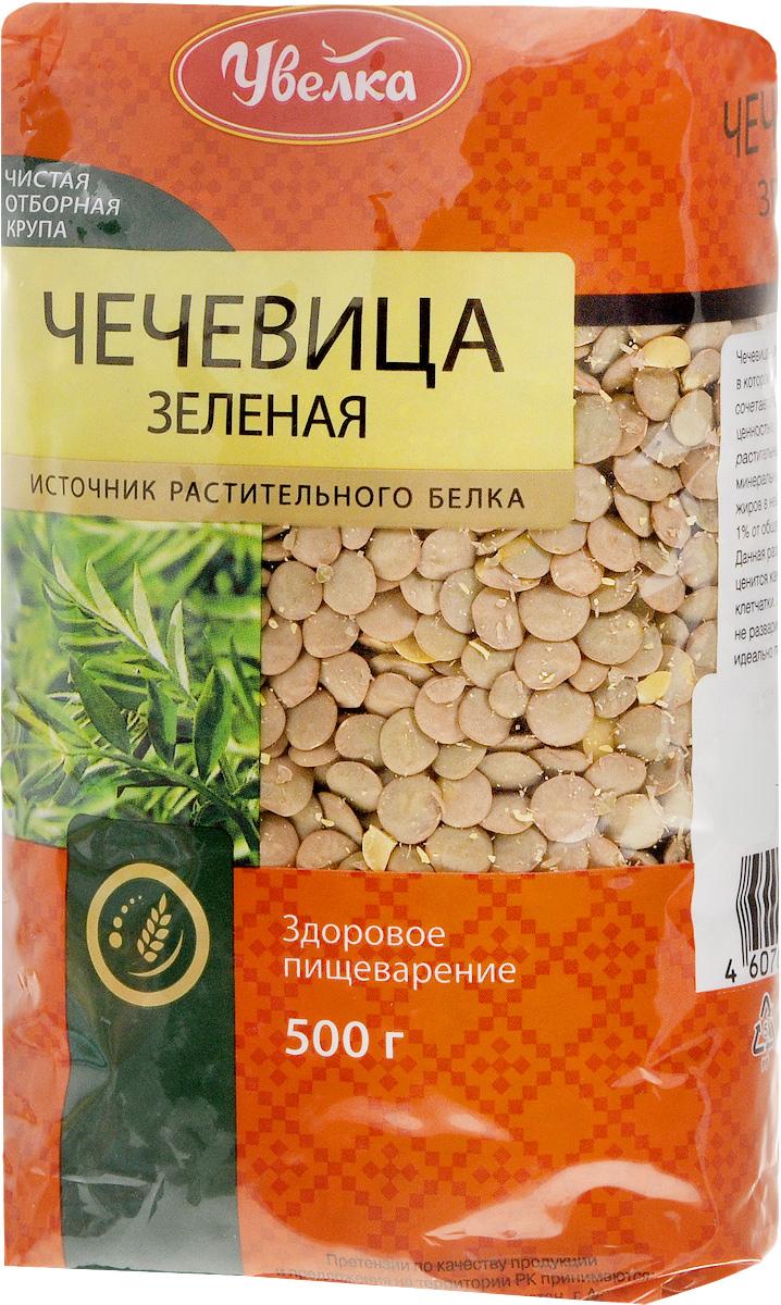 Увелка чечевица зеленая, 500 г212Чечевица - это уникальный продукт, в котором низкая калорийность сочетается с высокой питательной ценностью. Чечевица богата растительным белком, витаминами, минеральными веществами, а вот жиров в ней совсем мало – чуть более 1% от общего состава. Данная разновидность чечевицы ценится как богатый источник клетчатки. Зеленая чечевица не разваривается при варке, поэтому идеально подходит для салатов.