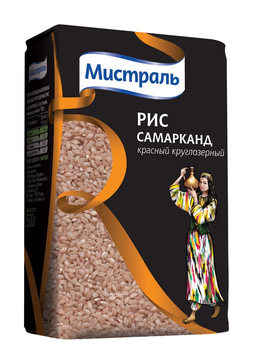 Мистраль Рис Самарканд, 500 г15011Красный круглозерный рис Самарканд специально выращен для приготовления настоящего узбекского плова. 1. Перед приготовлением замочите рис в холодной воде на 20 минут. 2. За 20 минут до готовности плова выложите рис ровным слоем в казан или кастрюлю поверх остальных ингредиентов (зирвака). Аккуратно влейте кипяток так, чтобы вода была выше уровня риса на 1 см. 3. Не перемешивая, плотно накройте плов крышкой и готовьте на медленном огне, пока рис не впитает всю воду.