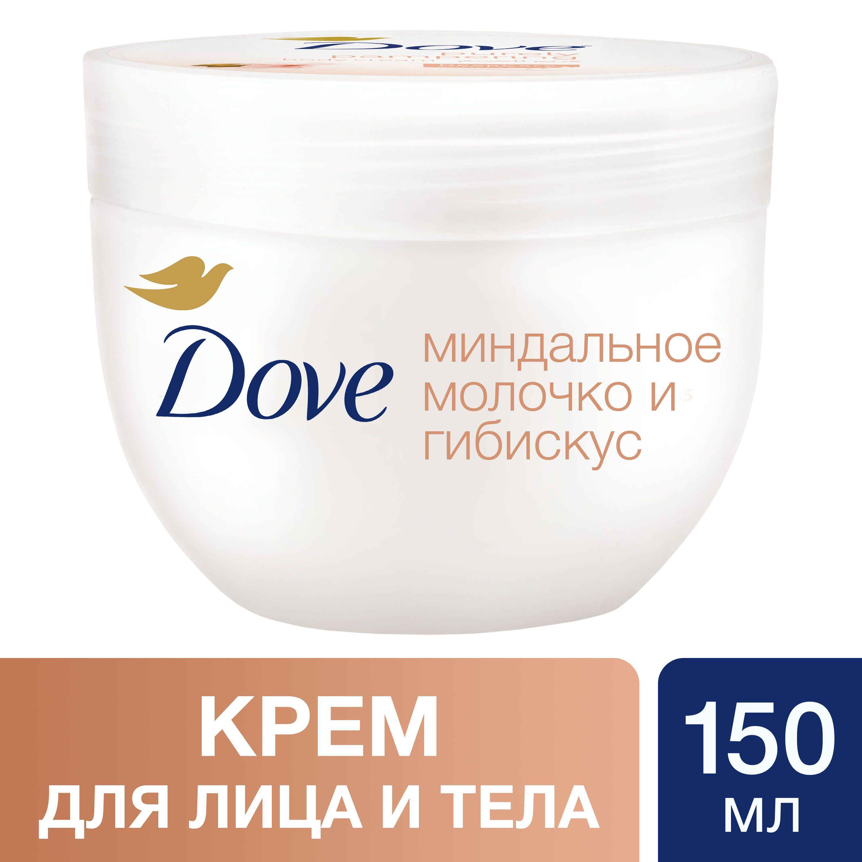 Dove Крем для лица и тела Объятия нежности миндальное молочко гибискус 150 мл