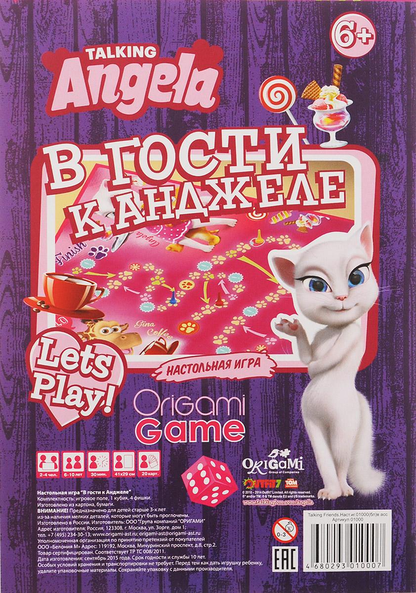 Оригами Настольная игра В гости к Анджеле