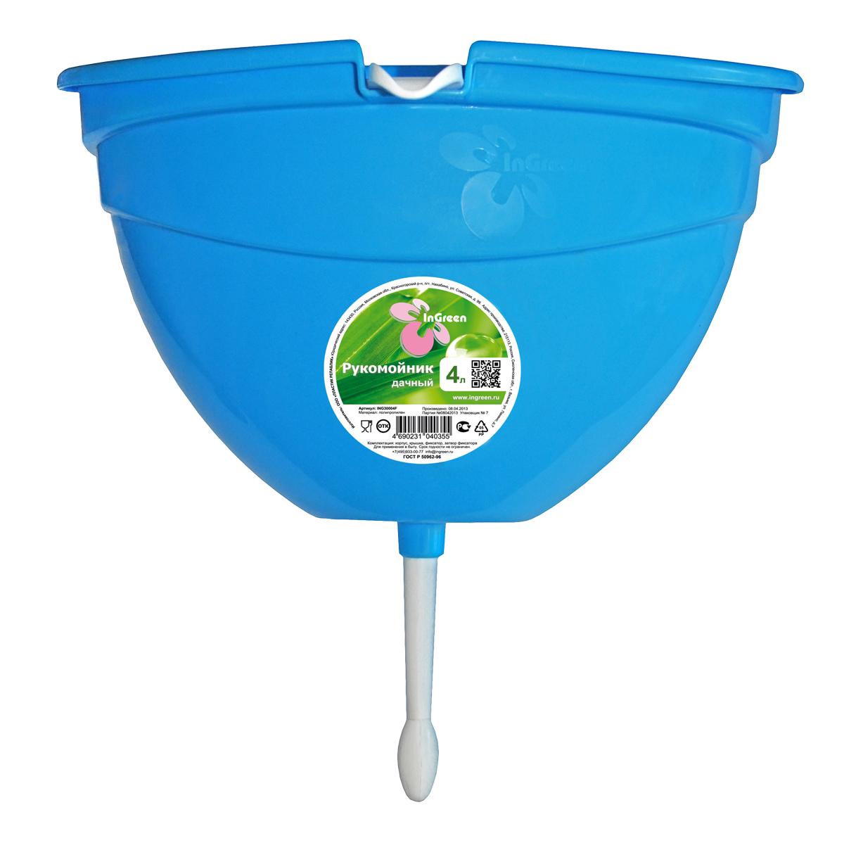 Рукомойник InGreen, цвет: синий, 4 лING30004FСНСовременный и стильный рукомойник InGreen предназначен для дачи. Выполнен из высококачественного пластика и выдерживает отрицательные температуры (до -25 градусов), что позволяет ему спокойно пережидать зиму на улице. Крышка рукомойника расположена под небольшим углом и имеет специальный носик для слива дождевой воды, а также рифленую поверхность для удобного расположения мыла. Затвор плотно прилегает ко дну рукомойника, что предотвращает протекания воды. Размер рукомойника: 31,5 х 24,5 х 37 см. Объем рукомойника: 4 л.