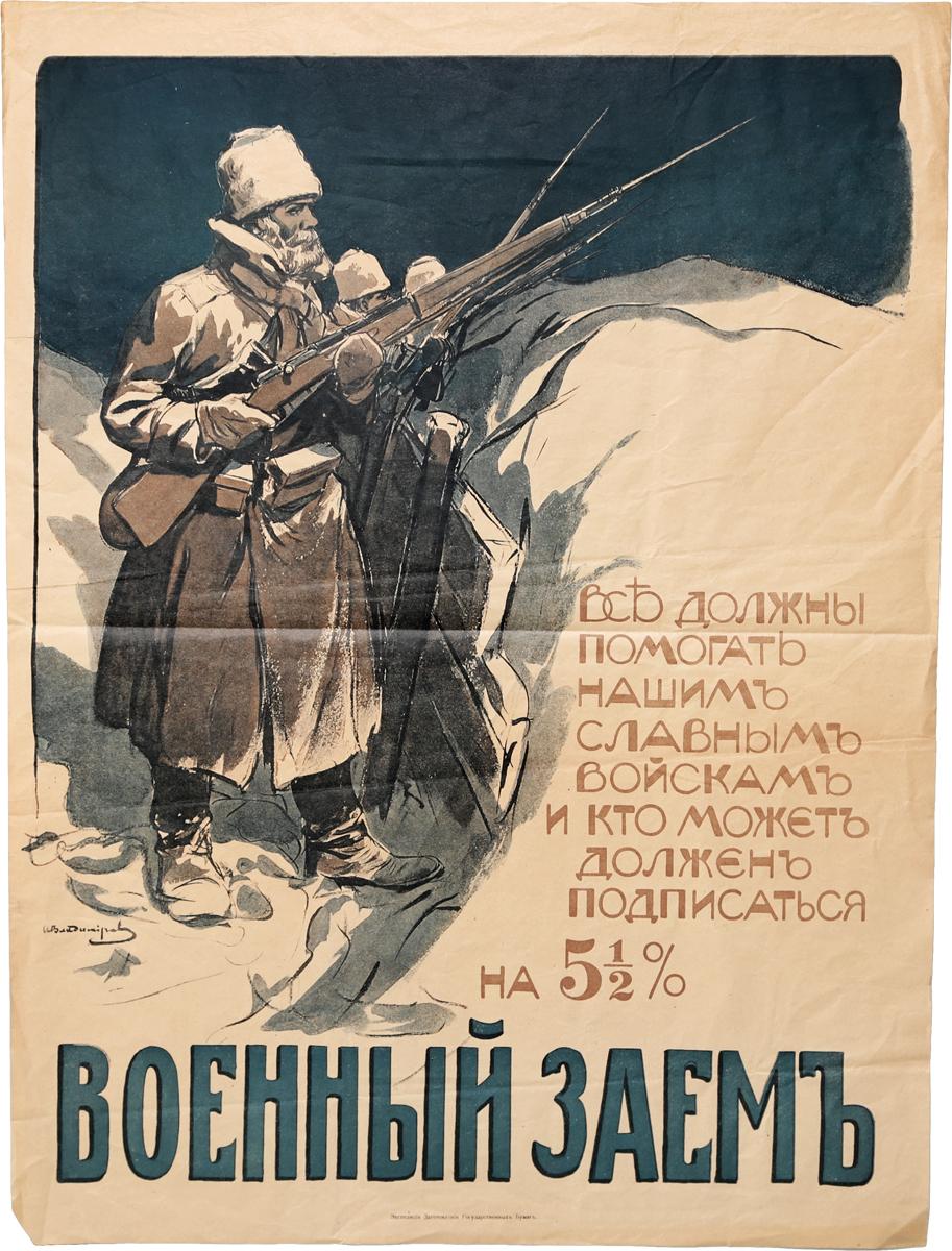 Плакат Все должны помогать нашим славным войскам.... Военный заем 5 1/2 %. Россия, 1916 год