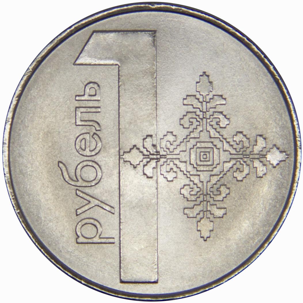 Монета номиналом 1 рубль. Сталь. Беларусь, 2009 год