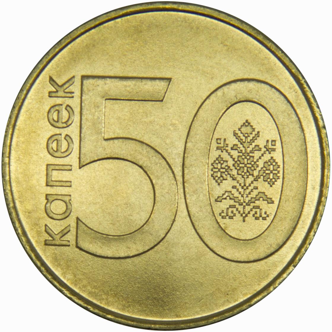 Монета номиналом 50 копеек. Сталь. Беларусь, 2009 год