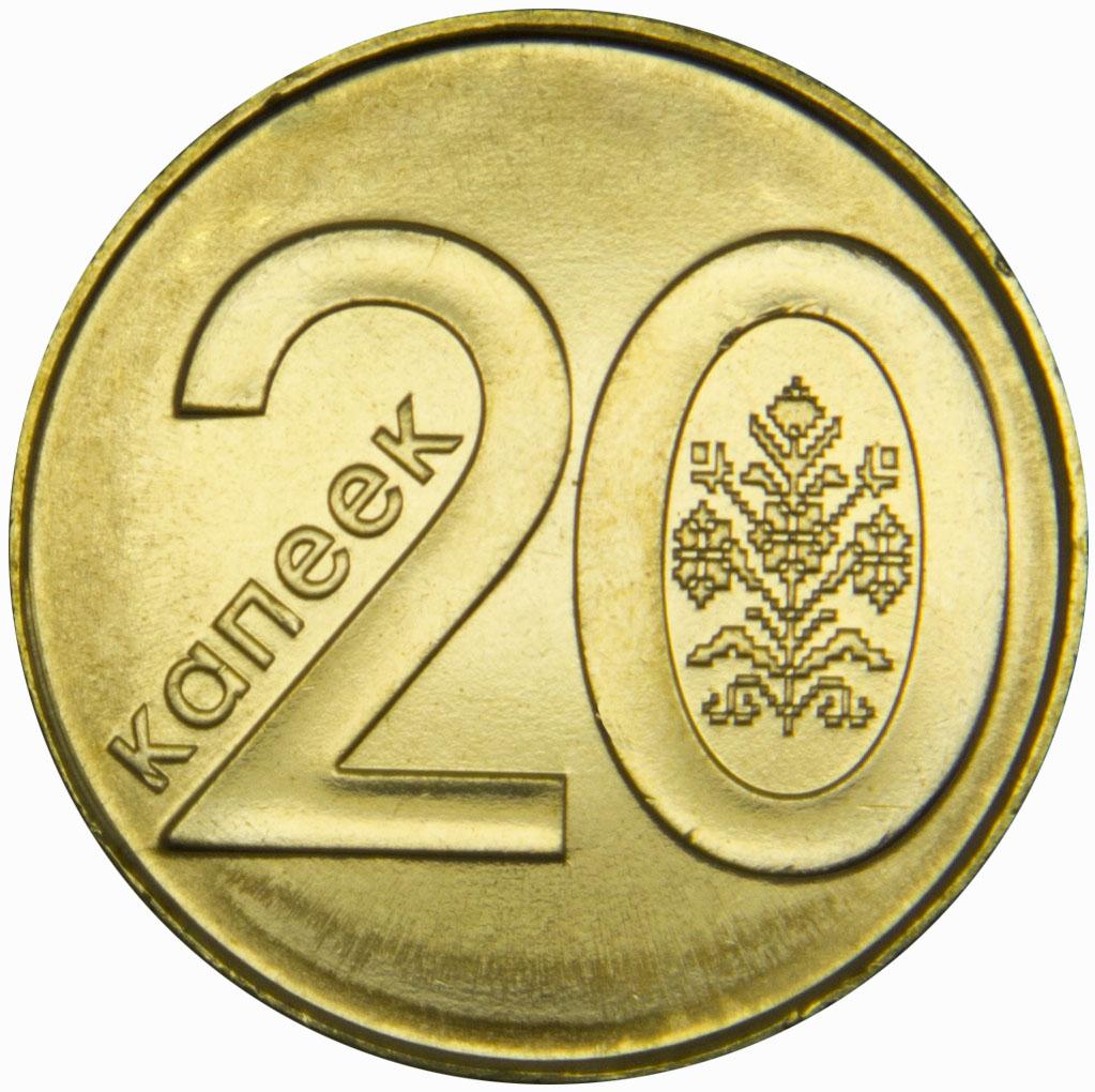 Монета номиналом 20 копеек. Сталь. Беларусь, 2009 год