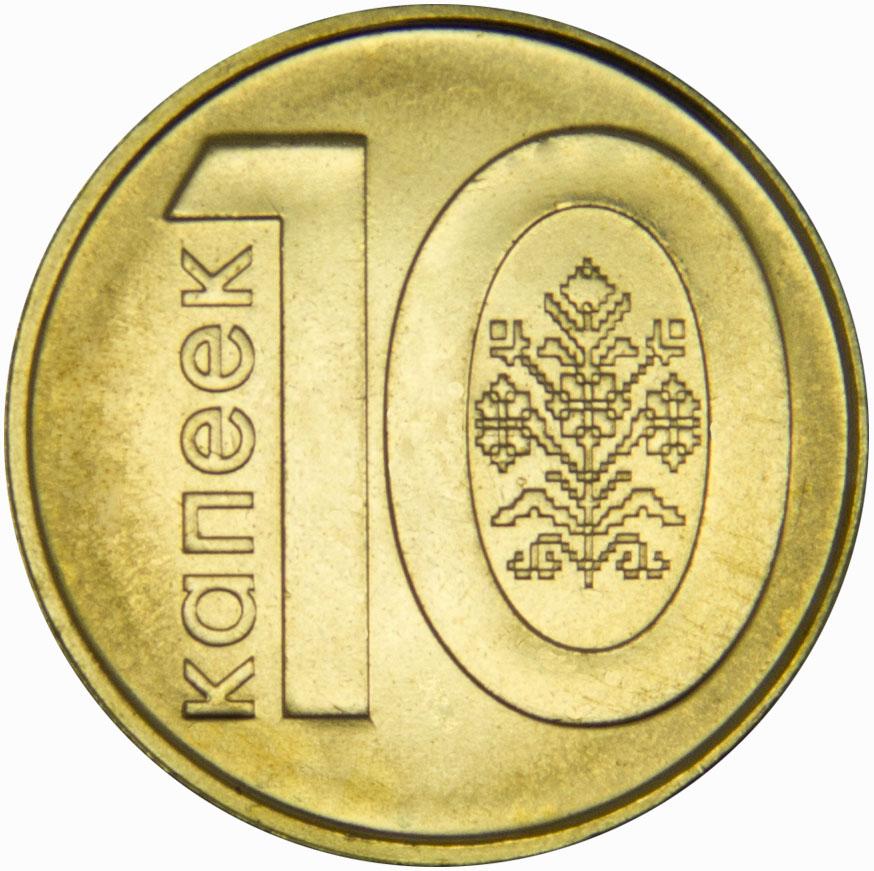 Монета номиналом 10 копеек. Сталь. Беларусь, 2009 год