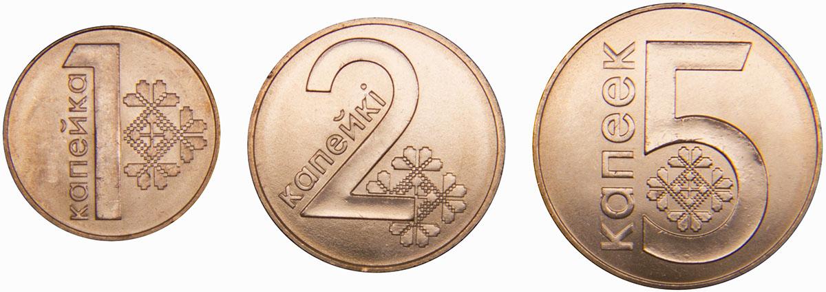 Набор из 3 обиходных монет номиналом 1, 2, 5 копеек. Беларусь, 2009 год