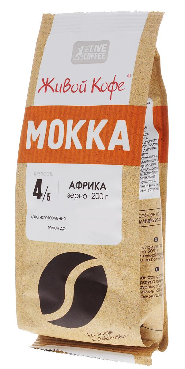 Живой Кофе Mokka Африканская Арабика кофе в зернах, 200 гУПП00000097Кофе Мокка состоит из лучших сортов африканской арабики. Африка, а именно Эфиопия, является родиной кофе. Мокка – это морской порт, через который в древности осуществлялся экспорт в Европу баснословно дорогого по тем временам эфиопского кофе. В самом названии Мокка древними мудрецами заложен сильнейший буквенный код, положительно влияющий на человека. Кофе Мокка восстанавливает энергетику. Этот кофе экстрактивен, имеет бархатистый, густой вкус и устойчивый аромат. Уважаемые клиенты! Обращаем ваше внимание на то, что упаковка может иметь несколько видов дизайна. Поставка осуществляется в зависимости от наличия на складе.