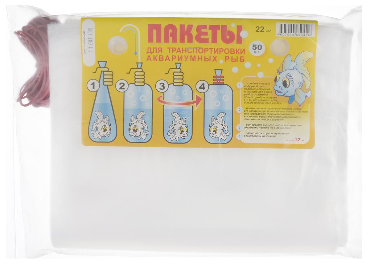 """Пакеты для транспортировки аквариумных рыбок """"Аква Меню"""", с резинками, ширина 22 см, 50 шт"""