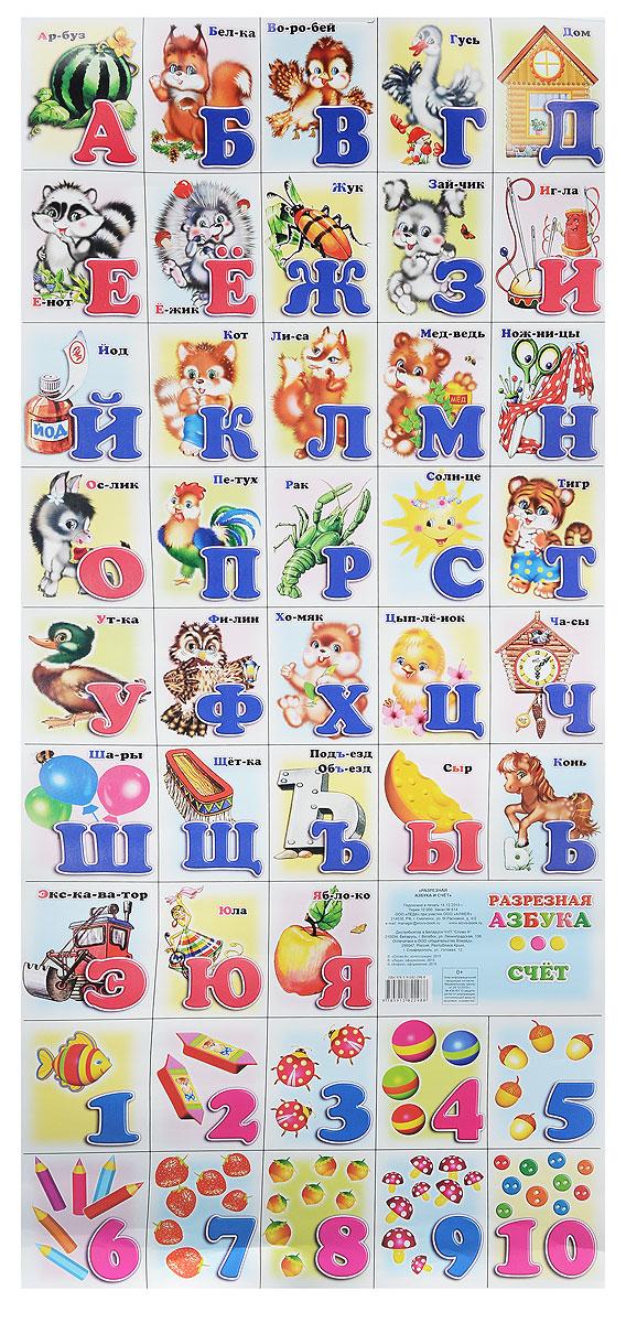 Алфея Обучающий плакат Разрезная азбука и счет