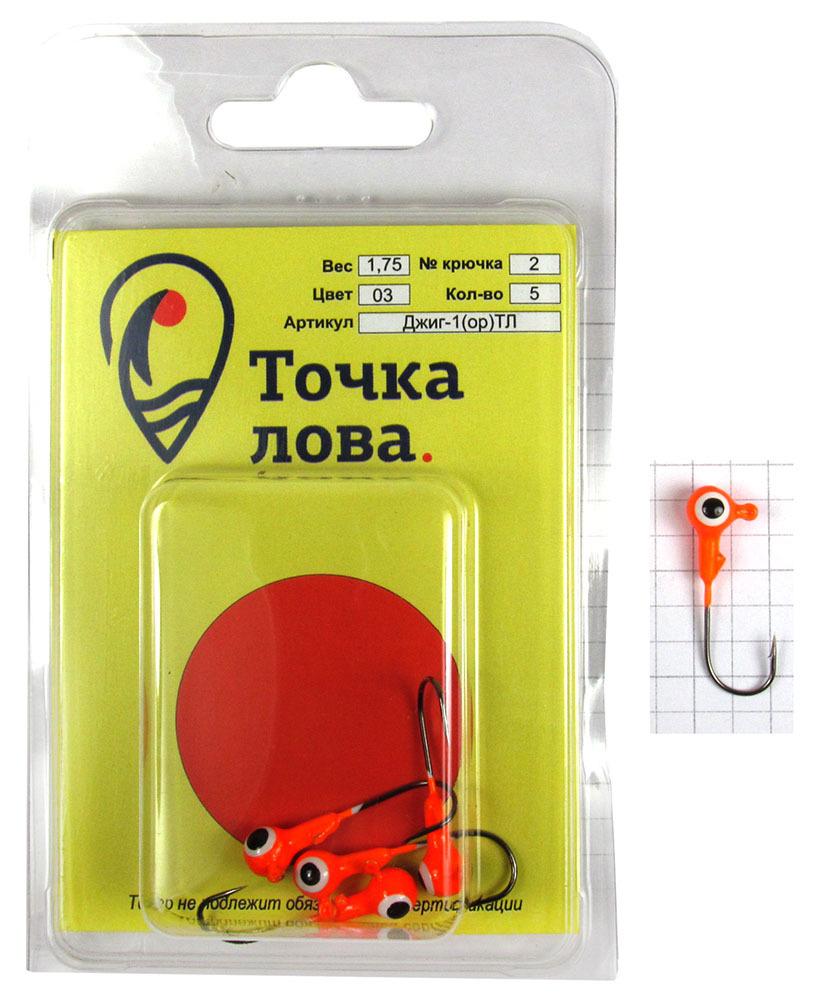 Джиг-головка Точка Лова Шар крашенный, цвет: оранжевый, белый, черный, крючок Kumho № 2/0, 1,75 г, 5 штДжиг-1(ор)ТЛДжиг-головка Точка Лова Шар крашенный подходит для рыболовов, увлекающихся джиговой ловлей. Она окрашена, что само по себе уже привлекает рыбу. Рисунок глаза является точкой прицеливания для хищной рыбы, что уменьшает холостые поклевки. Благодаря окрашенной голове, джиг является более привлекательным для рыбы и позволяет комбинировать цвета с основной приманкой, что, как следствие, увеличивает количество поклевок и ваш улов. Джиги оснащены крепкими и острыми крючками Kuhmo. Джиговая снасть оптимальна для ловли судака, берша, окуня и щуки в труднодоступных местах, где блесны и воблеры зацепятся за корягу или наберут растительности.