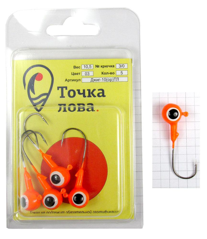 Джиг-головка Точка Лова Шар крашенный, цвет: оранжевый, белый, черный, крючок Kumho № 3/0, 10,5 г, 5 штДжиг-10(ор)ТЛДжиг-головка Точка Лова Шар крашенный подходит для рыболовов, увлекающихся джиговой ловлей. Она окрашена, что само по себе уже привлекает рыбу. Рисунок глаза является точкой прицеливания для хищной рыбы, что уменьшает холостые поклевки. Благодаря окрашенной голове, джиг является более привлекательным для рыбы и позволяет комбинировать цвета с основной приманкой, что, как следствие, увеличивает количество поклевок и ваш улов. Джиги оснащены крепкими и острыми крючками Kuhmo. Джиговая снасть оптимальна для ловли судака, берша, окуня и щуки в труднодоступных местах, где блесны и воблеры зацепятся за корягу или наберут растительности.