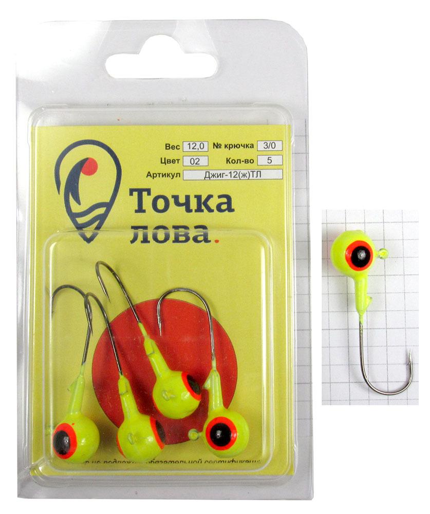 Джиг-головка Точка Лова Шар крашенный, цвет: желтый, красный, черный, крючок Kumho № 3/0, 12 г, 5 штДжиг-12(ж)ТЛДжиг-головка Точка Лова Шар крашенный подходит для рыболовов, увлекающихся джиговой ловлей. Она окрашена, что само по себе уже привлекает рыбу. Рисунок глаза является точкой прицеливания для хищной рыбы, что уменьшает холостые поклевки. Благодаря окрашенной голове, джиг является более привлекательным для рыбы и позволяет комбинировать цвета с основной приманкой, что, как следствие, увеличивает количество поклевок и ваш улов. Джиги оснащены крепкими и острыми крючками Kuhmo. Джиговая снасть оптимальна для ловли судака, берша, окуня и щуки в труднодоступных местах, где блесны и воблеры зацепятся за корягу или наберут растительности.
