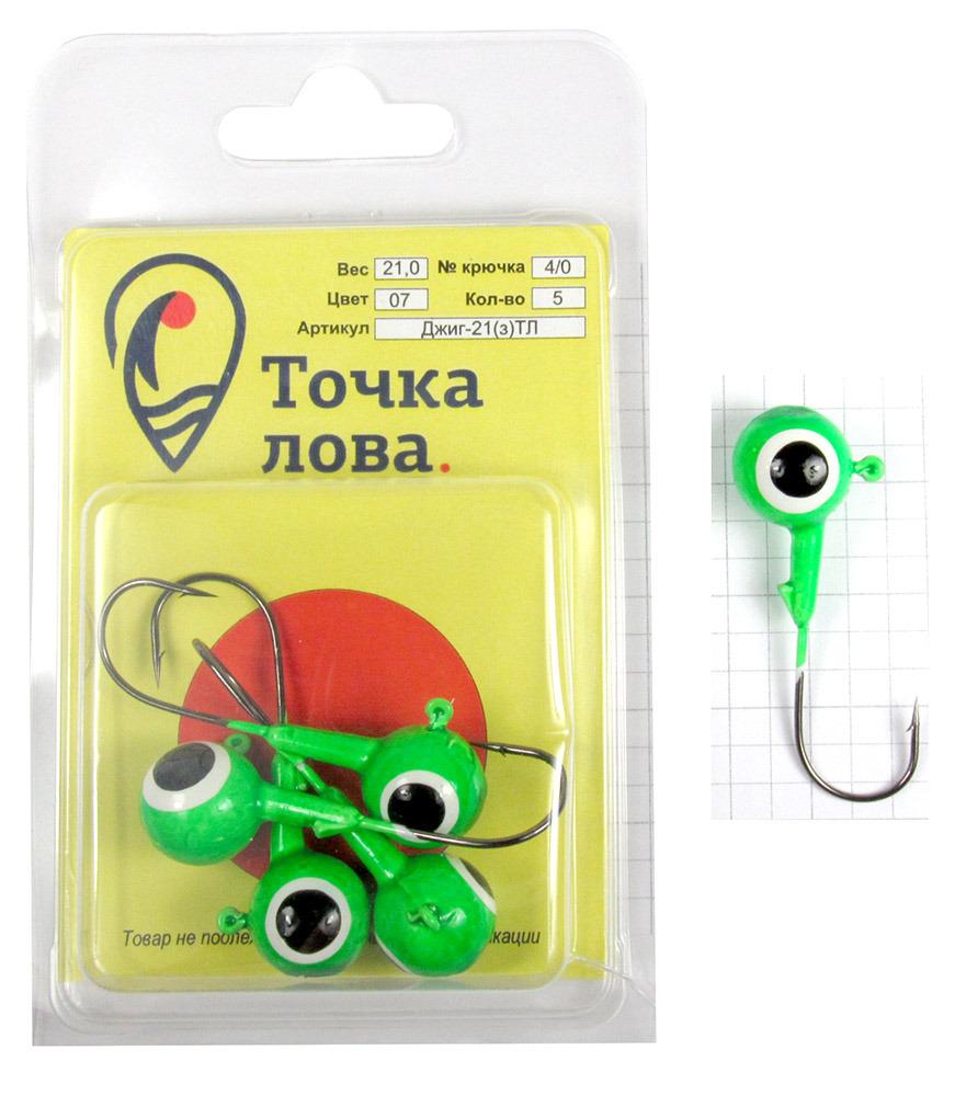 Джиг-головка Точка Лова Шар крашенный, цвет: зеленый, белый, черный, крючок Kumho № 4/0, 21 г, 5 штДжиг-21(з)ТЛДжиг-головка Точка Лова Шар крашенный подходит для рыболовов, увлекающихся джиговой ловлей. Она окрашена, что само по себе уже привлекает рыбу. Рисунок глаза является точкой прицеливания для хищной рыбы, что уменьшает холостые поклевки. Благодаря окрашенной голове, джиг является более привлекательным для рыбы и позволяет комбинировать цвета с основной приманкой, что, как следствие, увеличивает количество поклевок и ваш улов. Джиги оснащены крепкими и острыми крючками Kuhmo. Джиговая снасть оптимальна для ловли судака, берша, окуня и щуки в труднодоступных местах, где блесны и воблеры зацепятся за корягу или наберут растительности.