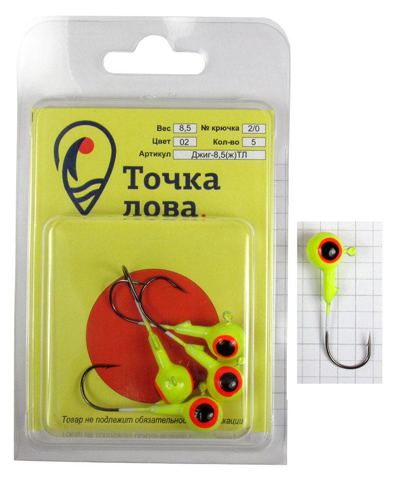 Джиг-головка Точка Лова Шар крашенный, цвет: желтый, красный, черный, крючок Kumho № 2/0, 8,5 г, 5 штДжиг-8,5(ж)ТЛДжиг-головка Точка Лова Шар крашенный подходит для рыболовов, увлекающихся джиговой ловлей. Она окрашена, что само по себе уже привлекает рыбу. Рисунок глаза является точкой прицеливания для хищной рыбы, что уменьшает холостые поклевки. Благодаря окрашенной голове, джиг является более привлекательным для рыбы и позволяет комбинировать цвета с основной приманкой, что, как следствие, увеличивает количество поклевок и ваш улов. Джиги оснащены крепкими и острыми крючками Kuhmo. Джиговая снасть оптимальна для ловли судака, берша, окуня и щуки в труднодоступных местах, где блесны и воблеры зацепятся за корягу или наберут растительности.