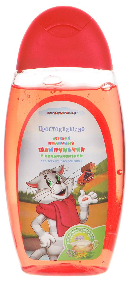 Союзмультфильм Шампунь детский молочный с кондиционером Простоквашино 300 мл