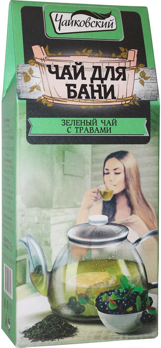 Чайковский Зеленый с травами чай для бани, 75 г2701После жаркой парной, когда кожа еще горячая от банного веника, наступает время отдохнуть и возместить организму всю потерянную воду. Идеальным напитком для этого является зеленый чай с травами. Зеленый чай тонизирует и прибавляет сил. Липа улучшает обменные процессы в организме. Мята перечная освежает дыхание. Шалфей пробуждает аппетит. Чабрец - прекрасный источник биологически доступного железа. Мелисса обладает антибактериальными и антивирусными свойствами. Чайковский позаботился, чтобы вы восстановили силы за чашкой ароматного чая и приятной беседой!