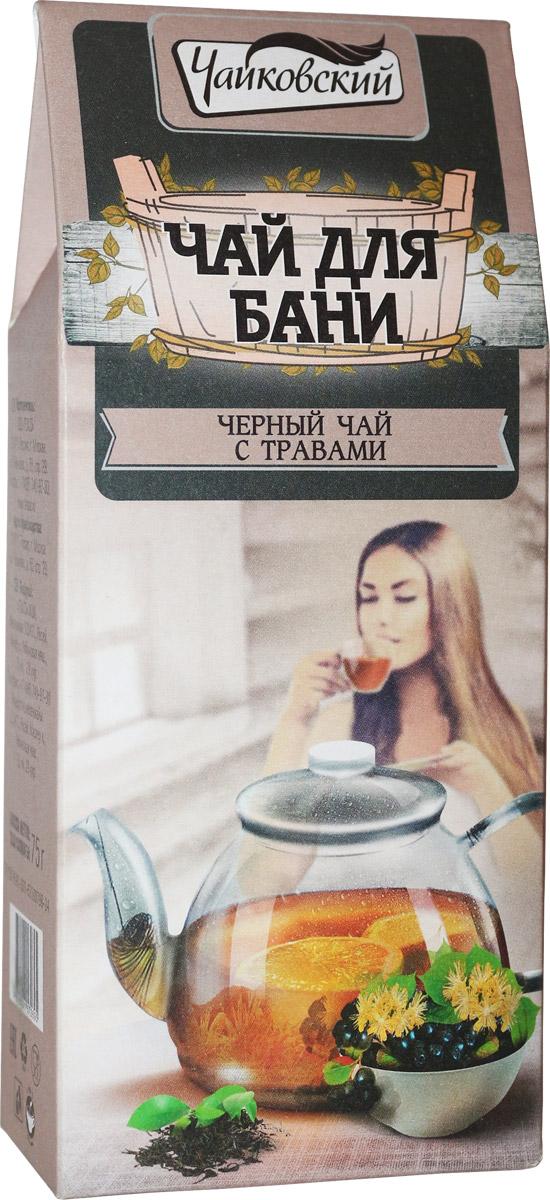 Чайковский Черный с травами чай для бани, 82 г2695Попробуйте изысканную коллекцию чая для бани и окунитесь в блаженство вкуса и наслаждения. Банные чаи Чайковский - это уникальная эко-продукция, обладающая полезными для здоровья свойствами, превосходным вкусом и идеально подходящая для приема во время банных процедур.