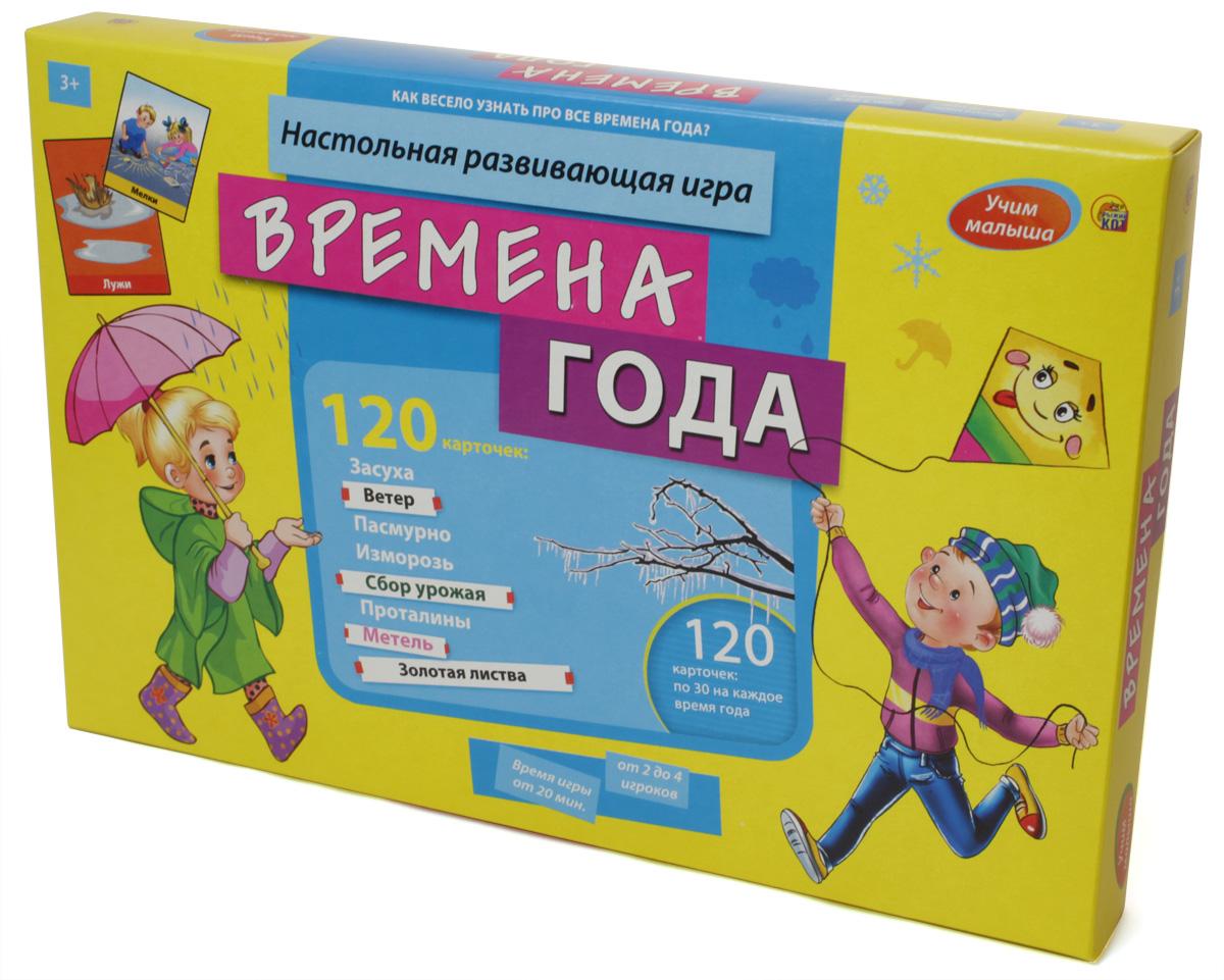 Рыжий Кот Учим малыша Времена годаИ-0034Увлекательная и познавательная игра Времена года в интересной и занимательной форме расскажет ребёнку о том, какие бывают времена года, чем они отличаются друг от друга, а также расширит его знание об окружающем мире и станет отличным подспорьем для взрослых в воспитании малыша. Игра предназначена для 2-4 игроков в возрасте от 3-х лет. Материал: картон, пластик Состав набора: игровое поле (39,5*29,5 см), карточки (120 шт.), фишки (4 шт.), кубик, инструкция.