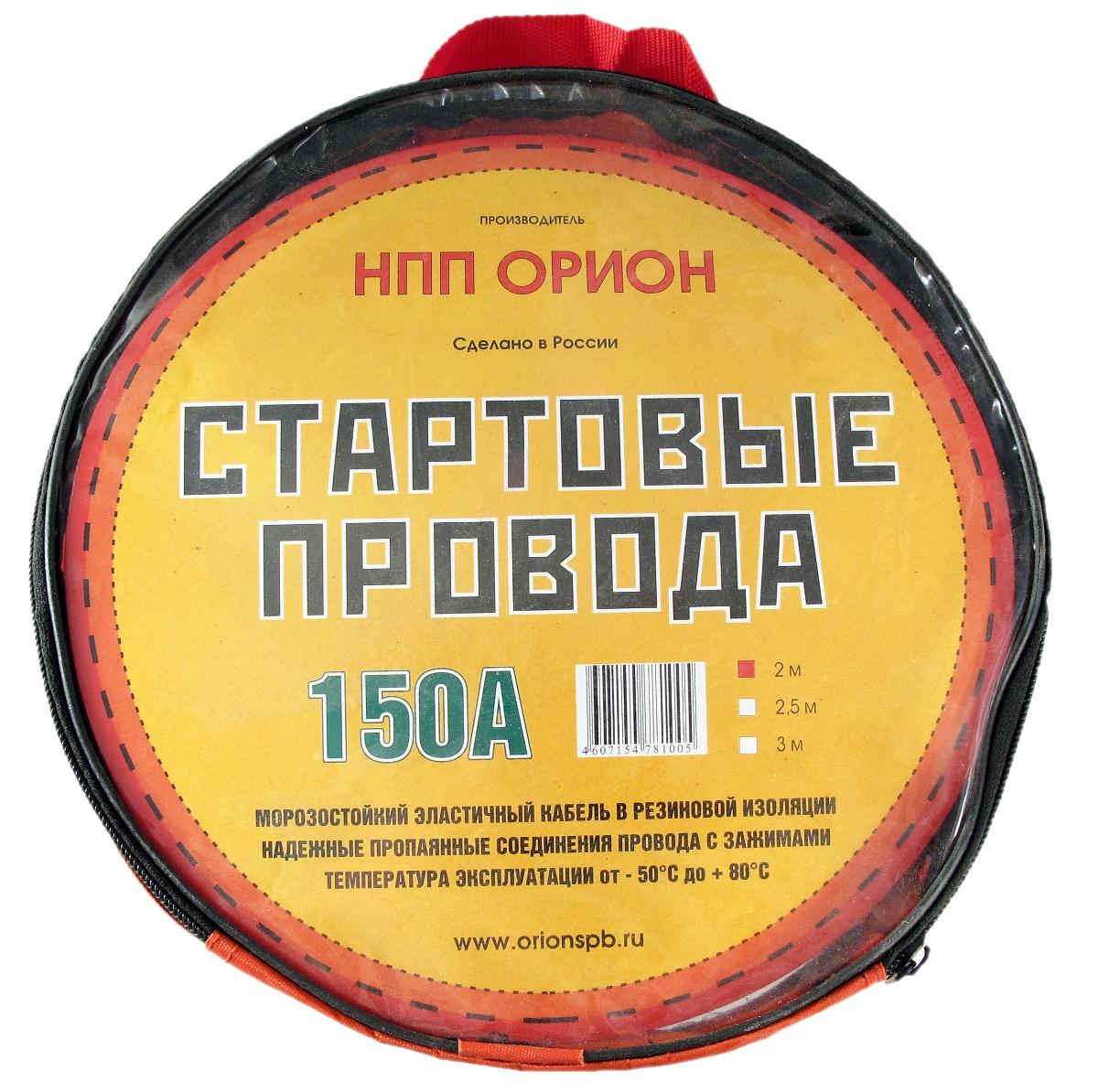 Стартовые провода Орион, хладостойкие, в сумке, 150А, 2 м5035НАЗНАЧЕНИЕ Стартовые провода предназначены для соединения одноименных клемм аккумуляторов автомобилей для того, чтобы осуществить дополнительную подпитку стартера в автомобиле с разряженной аккумуляторной батареей или загустевшим от мороза маслом. Применяются для запуска двигателей легковых и грузовых автомобилей при низкой температуре воздуха в холодное время года, а также после длительного хранения автомобиля, вызвавшего саморазряд аккумуляторной батареи. ОСОБЕННОСТИ -Морозостойкий эластичный кабель в резиновой изоляции -Многожильный медный проводник -Полностью изолированные зажимы -Надежные пропаянные соединения провода с зажимами -Температура эксплуатации от - 50° С до + 80° С