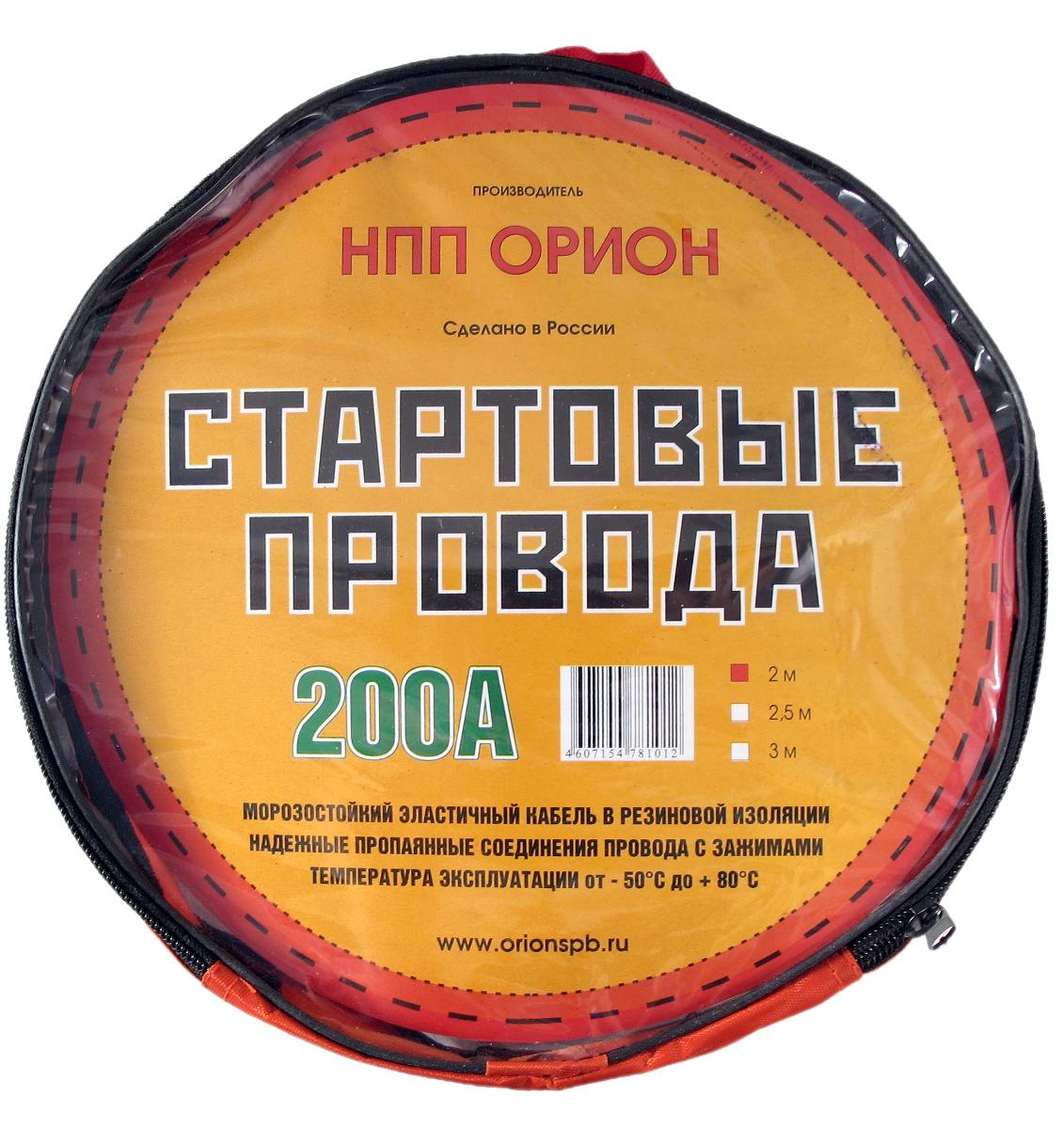 Стартовые провода Орион, хладостойкие, в сумке, 200А, 2 м5036НАЗНАЧЕНИЕ Стартовые провода предназначены для соединения одноименных клемм аккумуляторов автомобилей для того, чтобы осуществить дополнительную подпитку стартера в автомобиле с разряженной аккумуляторной батареей или загустевшим от мороза маслом. Применяются для запуска двигателей легковых и грузовых автомобилей при низкой температуре воздуха в холодное время года, а также после длительного хранения автомобиля, вызвавшего саморазряд аккумуляторной батареи. ОСОБЕННОСТИ -Морозостойкий эластичный кабель в резиновой изоляции -Многожильный медный проводник -Полностью изолированные зажимы -Надежные пропаянные соединения провода с зажимами -Температура эксплуатации от - 50° С до + 80° С 200 А........2 м; 2,5 м; 3 м
