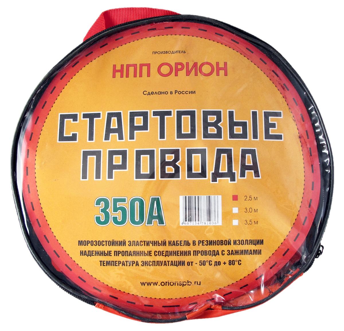 Стартовые провода Орион, хладостойкие, в сумке, 350А, 2,5 м5038НАЗНАЧЕНИЕ Стартовые провода предназначены для соединения одноименных клемм аккумуляторов автомобилей для того, чтобы осуществить дополнительную подпитку стартера в автомобиле с разряженной аккумуляторной батареей или загустевшим от мороза маслом. Применяются для запуска двигателей легковых и грузовых автомобилей при низкой температуре воздуха в холодное время года, а также после длительного хранения автомобиля, вызвавшего саморазряд аккумуляторной батареи. ОСОБЕННОСТИ -Морозостойкий эластичный кабель в резиновой изоляции - Многожильный медный проводник -Полностью изолированные зажимы -Надежные пропаянные соединения провода с зажимами -Температура эксплуатации от - 50° С до + 80° С ВАРИАНТЫ ИСПОЛНЕНИЯ 350 А........2,5 м; 3 м; 3,5 м