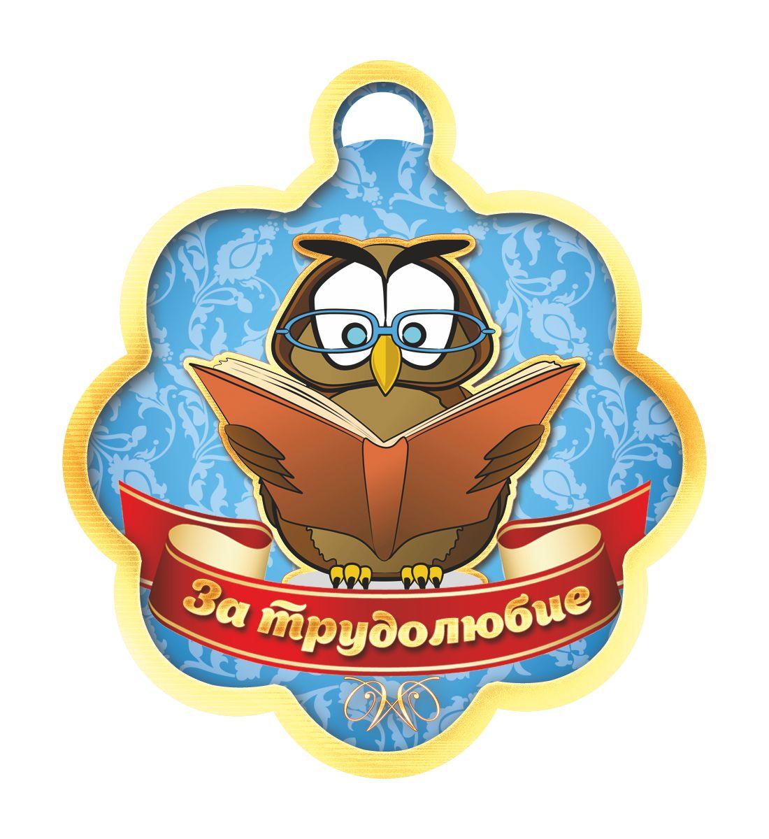 Открытка-медаль За трудолюбие1362Открыткой-медалью можно отметить и отличившегося школьника, и лучшего работника, и победителя соревнования. Прекрасный выбор для создания атмосферы праздника.
