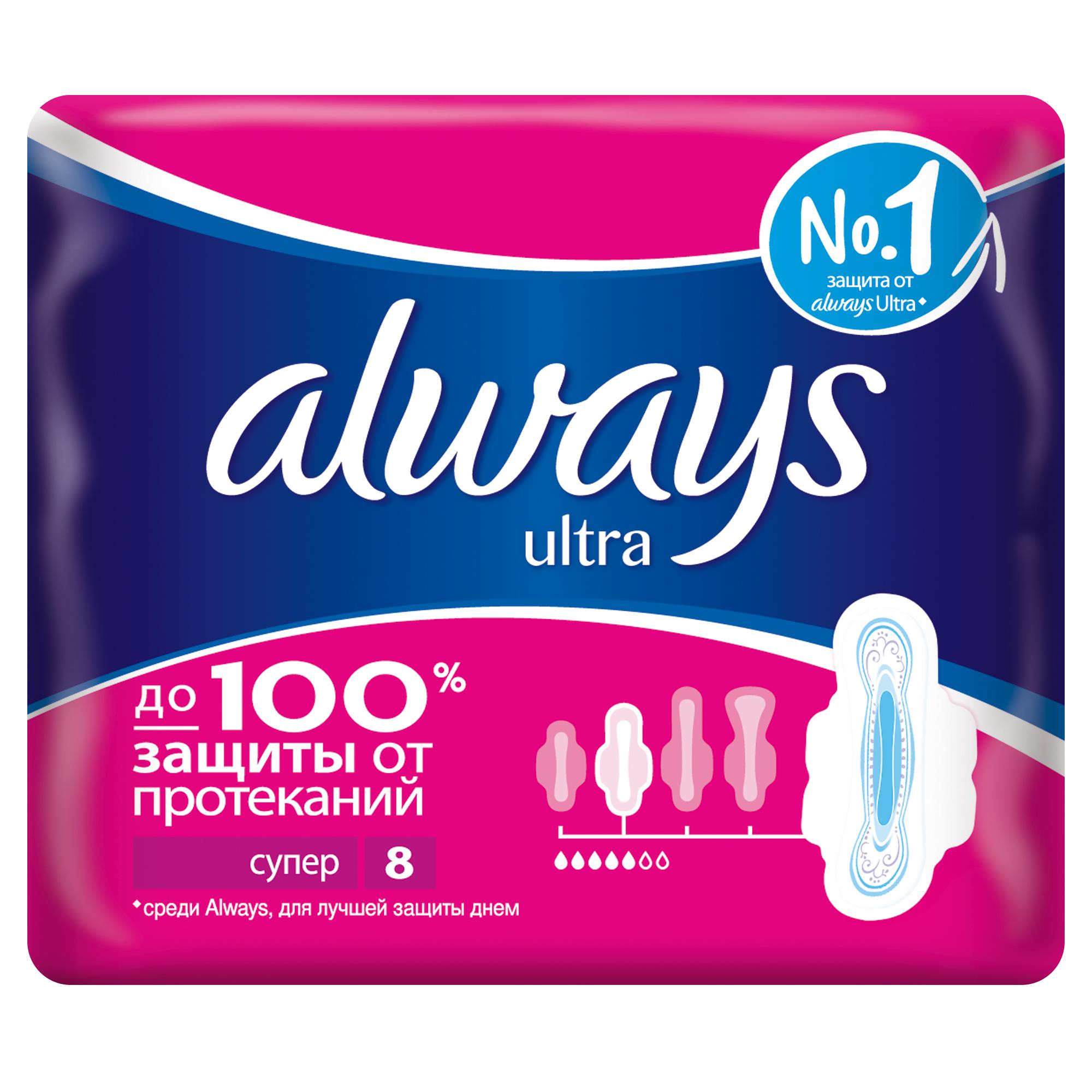 Always Ультратонкие женские гигиенические прокладки Ultra Super (Супер) ароматизированные, 8 шт. AL-83732002