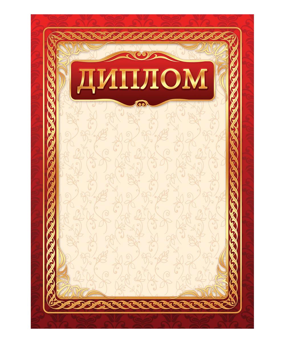 Диплом подарочный. 1505
