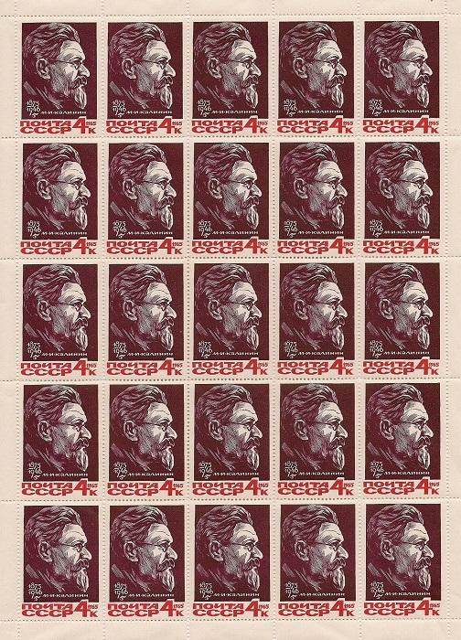 1965. М.Калинин. № 3275. Лист