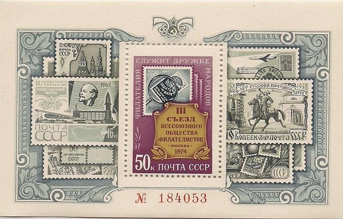 1974. III съезд ВОФ. № 4390. Блок