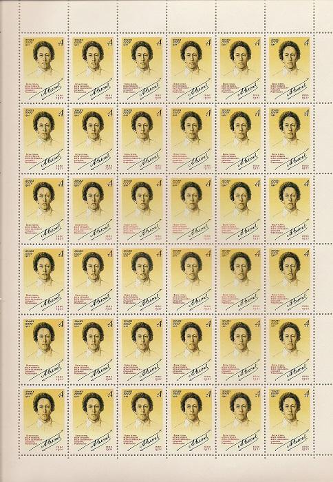 1980. А.Блок. № 5128. Лист