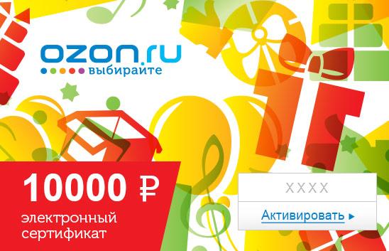 Электронный подарочный сертификат (10000 руб.) День РожденияОС28025Электронный подарочный сертификат OZON.ru - это код, с помощью которого можно приобретать товары всех категорий в магазине OZON.ru. Вы получаете код по электронной почте, указанной при регистрации, сразу после оплаты. Обратите внимание - срок действия подарочного сертификата не может быть менее 1 месяца и более 1 года с даты получения электронного письма с сертификатом. Подарочный сертификат не может быть использован для оплаты товаров наших партнеров. Получить информацию об этом можно на карточке соответствующего товара, где под кнопкой в корзину будет указан продавец, отличный от ООО Интернет Решения.