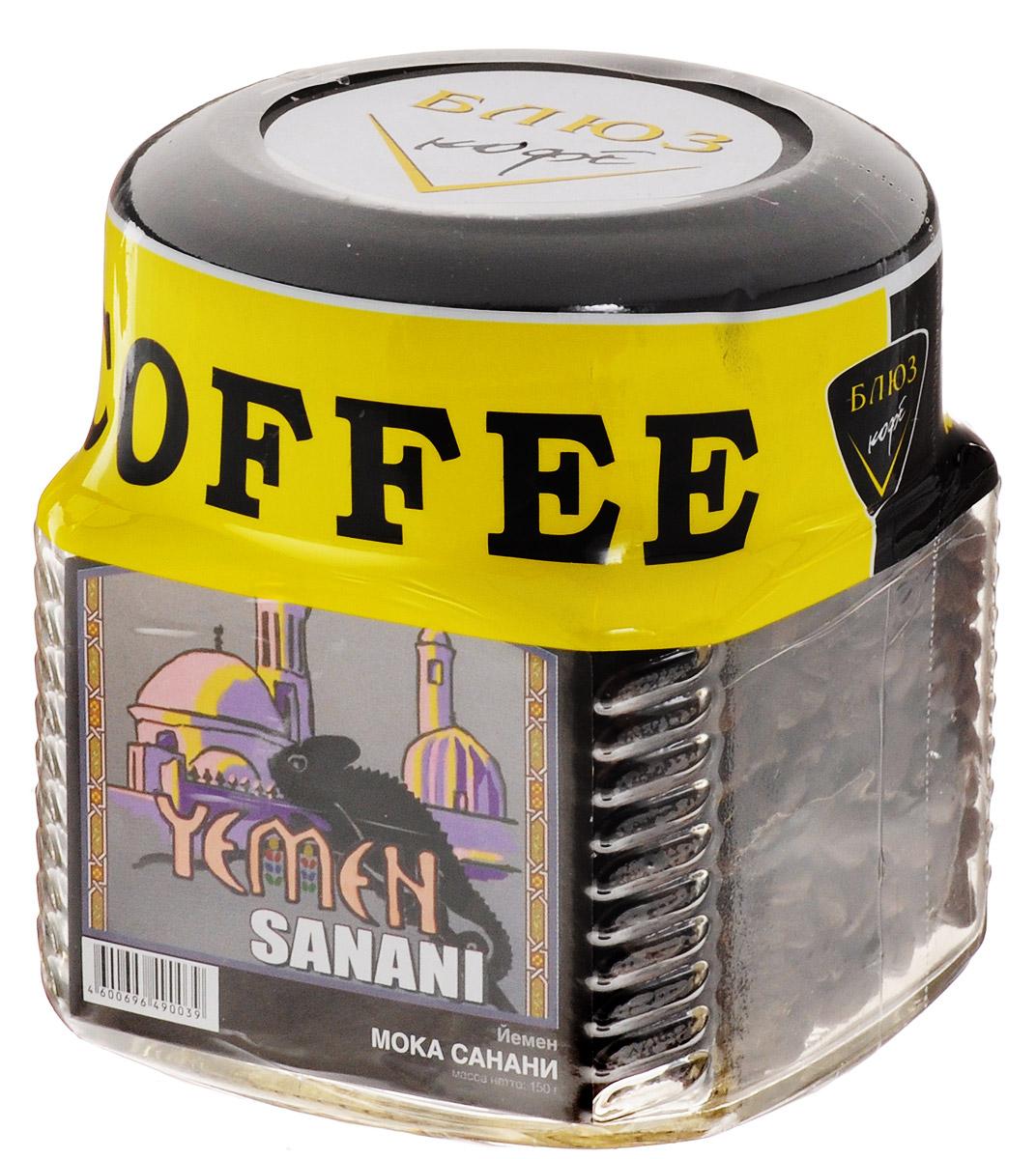 Кофе Блюз Блюз Йемен Мока Санани кофе в зернах, 150 г 4600696490039