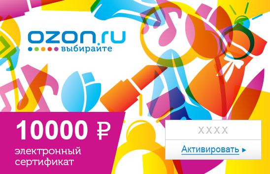 Электронный подарочный сертификат (10000 руб.) Для нееОС28025Электронный подарочный сертификат OZON.ru - это код, с помощью которого можно приобретать товары всех категорий в магазине OZON.ru. Вы получаете код по электронной почте, указанной при регистрации, сразу после оплаты. Обратите внимание - срок действия подарочного сертификата не может быть менее 1 месяца и более 1 года с даты получения электронного письма с сертификатом. Подарочный сертификат не может быть использован для оплаты товаров наших партнеров. Получить информацию об этом можно на карточке соответствующего товара, где под кнопкой в корзину будет указан продавец, отличный от ООО Интернет Решения.