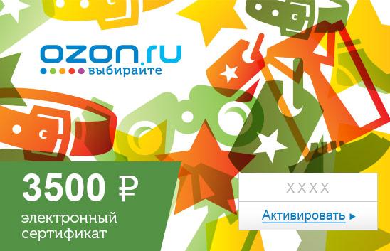 Электронный подарочный сертификат (3500 руб.) Для негоОС28025Электронный подарочный сертификат OZON.ru - это код, с помощью которого можно приобретать товары всех категорий в магазине OZON.ru. Вы получаете код по электронной почте, указанной при регистрации, сразу после оплаты. Обратите внимание - срок действия подарочного сертификата не может быть менее 1 месяца и более 1 года с даты получения электронного письма с сертификатом. Подарочный сертификат не может быть использован для оплаты товаров наших партнеров. Получить информацию об этом можно на карточке соответствующего товара, где под кнопкой в корзину будет указан продавец, отличный от ООО Интернет Решения.