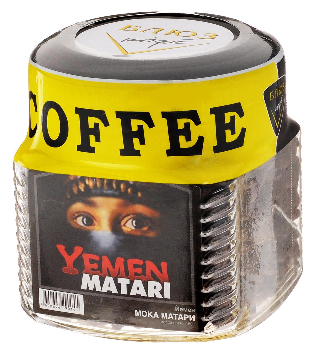 Кофе Блюз Блюз Йемен Мока Матари кофе в зернах, 150 г 4600696490022