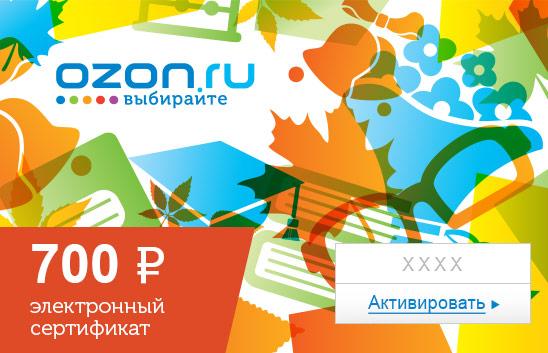 Электронный подарочный сертификат (700 руб.) ШколаОС28025Электронный подарочный сертификат OZON.ru - это код, с помощью которого можно приобретать товары всех категорий в магазине OZON.ru. Вы получаете код по электронной почте, указанной при регистрации, сразу после оплаты. Обратите внимание - срок действия подарочного сертификата не может быть менее 1 месяца и более 1 года с даты получения электронного письма с сертификатом. Подарочный сертификат не может быть использован для оплаты товаров наших партнеров. Получить информацию об этом можно на карточке соответствующего товара, где под кнопкой в корзину будет указан продавец, отличный от ООО Интернет Решения.