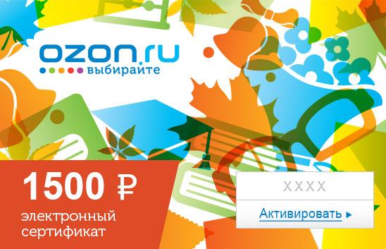 Электронный подарочный сертификат (1500 руб.) ШколаОС28025Электронный подарочный сертификат OZON.ru - это код, с помощью которого можно приобретать товары всех категорий в магазине OZON.ru. Вы получаете код по электронной почте, указанной при регистрации, сразу после оплаты. Обратите внимание - срок действия подарочного сертификата не может быть менее 1 месяца и более 1 года с даты получения электронного письма с сертификатом. Подарочный сертификат не может быть использован для оплаты товаров наших партнеров. Получить информацию об этом можно на карточке соответствующего товара, где под кнопкой в корзину будет указан продавец, отличный от ООО Интернет Решения.