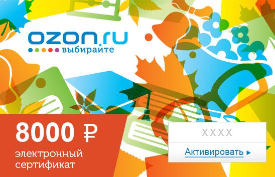 Электронный подарочный сертификат (8000 руб.) ШколаОС28025Электронный подарочный сертификат OZON.ru - это код, с помощью которого можно приобретать товары всех категорий в магазине OZON.ru. Вы получаете код по электронной почте, указанной при регистрации, сразу после оплаты. Обратите внимание - срок действия подарочного сертификата не может быть менее 1 месяца и более 1 года с даты получения электронного письма с сертификатом. Подарочный сертификат не может быть использован для оплаты товаров наших партнеров. Получить информацию об этом можно на карточке соответствующего товара, где под кнопкой в корзину будет указан продавец, отличный от ООО Интернет Решения.