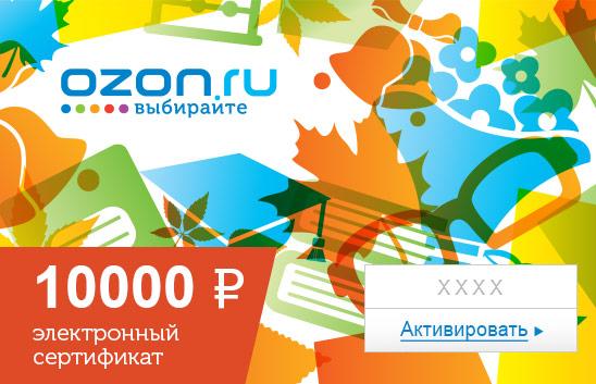Электронный подарочный сертификат (10000 руб.) ШколаОС28025Электронный подарочный сертификат OZON.ru - это код, с помощью которого можно приобретать товары всех категорий в магазине OZON.ru. Вы получаете код по электронной почте, указанной при регистрации, сразу после оплаты. Обратите внимание - срок действия подарочного сертификата не может быть менее 1 месяца и более 1 года с даты получения электронного письма с сертификатом. Подарочный сертификат не может быть использован для оплаты товаров наших партнеров. Получить информацию об этом можно на карточке соответствующего товара, где под кнопкой в корзину будет указан продавец, отличный от ООО Интернет Решения.