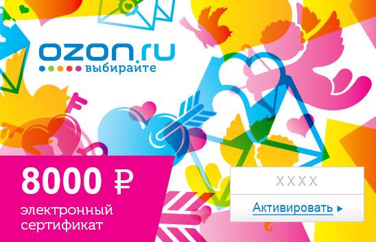 Электронный подарочный сертификат (8000 руб.) Любовь331038Электронный подарочный сертификат OZON.ru - это код, с помощью которого можно приобретать товары всех категорий в магазине OZON.ru. Вы получаете код по электронной почте, указанной при регистрации, сразу после оплаты. Обратите внимание - подарочный сертификат не может быть использован для оплаты товаров наших партнеров. Получить информацию об этом можно на карточке соответствующего товара, где под кнопкой в корзину будет указан продавец, отличный от ООО Интернет Решения.