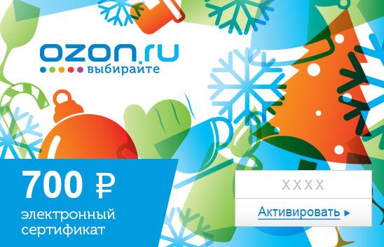 Электронный подарочный сертификат (700 руб.) ЗимаОС28025Электронный подарочный сертификат OZON.ru - это код, с помощью которого можно приобретать товары всех категорий в магазине OZON.ru. Вы получаете код по электронной почте, указанной при регистрации, сразу после оплаты. Обратите внимание - срок действия подарочного сертификата не может быть менее 1 месяца и более 1 года с даты получения электронного письма с сертификатом. Подарочный сертификат не может быть использован для оплаты товаров наших партнеров. Получить информацию об этом можно на карточке соответствующего товара, где под кнопкой в корзину будет указан продавец, отличный от ООО Интернет Решения.