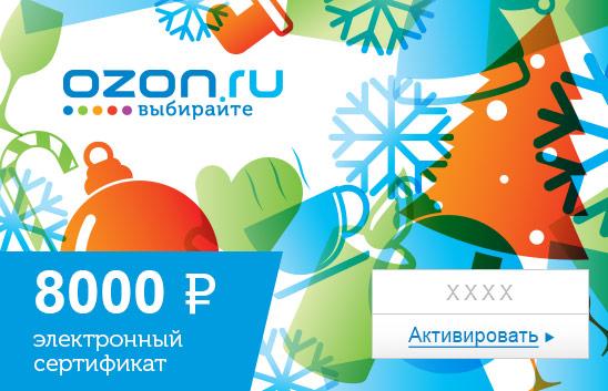 Электронный подарочный сертификат (8000 руб.) ЗимаОС28025Электронный подарочный сертификат OZON.ru - это код, с помощью которого можно приобретать товары всех категорий в магазине OZON.ru. Вы получаете код по электронной почте, указанной при регистрации, сразу после оплаты. Обратите внимание - срок действия подарочного сертификата не может быть менее 1 месяца и более 1 года с даты получения электронного письма с сертификатом. Подарочный сертификат не может быть использован для оплаты товаров наших партнеров. Получить информацию об этом можно на карточке соответствующего товара, где под кнопкой в корзину будет указан продавец, отличный от ООО Интернет Решения.