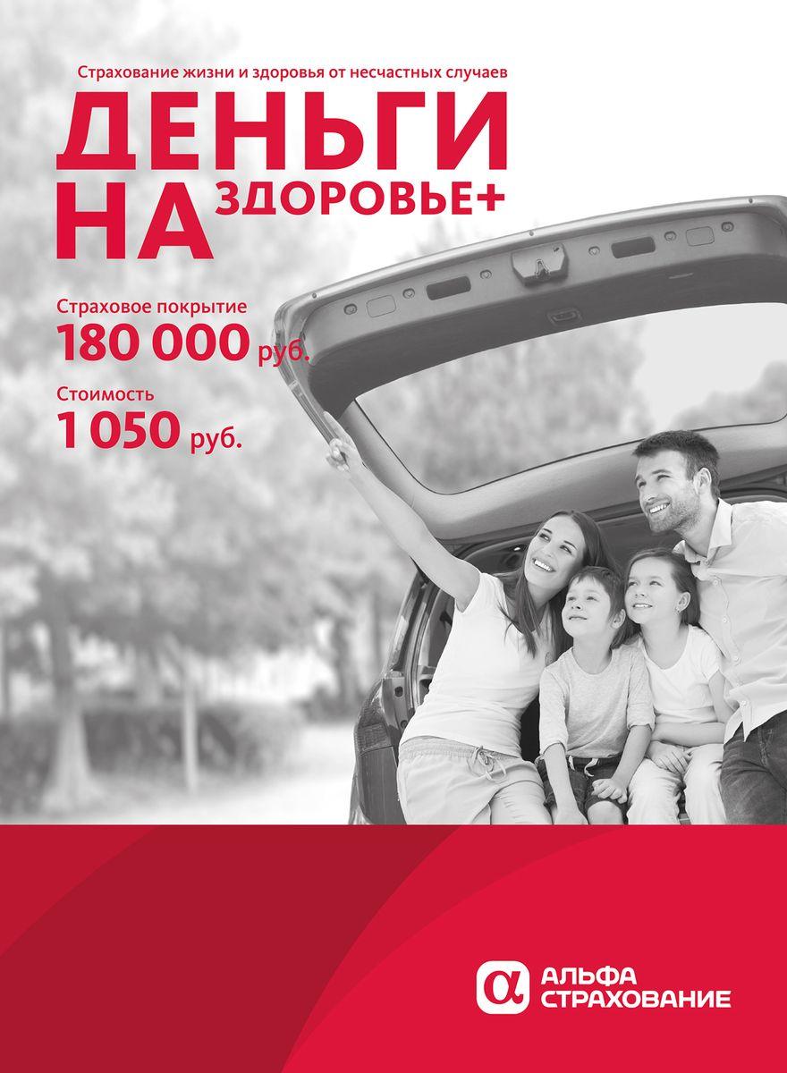 Альфастрахование Страховой полис Деньги на Здоровье+ (1050 руб.)Страховой полис Деньги на Здоровье+ (1050 руб.)Защитите себя и своих близких от непредвиденных ситуаций, связанных с причинением вреда жизни или здоровью. Преимущества: - простая процедура оформления не требует документов в момент покупки; - универсальное покрытие - страховая защита действует 24 часа в сутки в течение года; - оптимальное соотношение стоимости страховки с размером выплаты. ДЕНЬГИ НА ЗДОРОВЬЕ - ЭТО: Гарантия стабильности - сохранение привычного уровня дохода при получении травмы или установлении инвалидности в результате несчастного случая; Забота о близких - современный финансовый инструмент защиты семьи в случае потери близкого человека; Чтобы защитить себя и своих близких вам не надо ехать в офис страховой компании. В программу страхования включено: 1. Смерть Застрахованного в результате несчастного случая 2. Инвалидность I, II группы в результате несчастного случая 3. Травматическое повреждение в результате несчастного случая ...