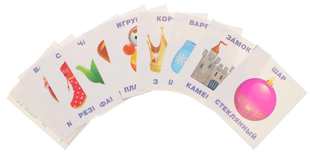 Айрис-пресс Обучающие карточки Что из чего?25721Обучающие карточки Айрис-пресс Что из чего? знакомят ребёнка со свойствами предметов, обогащают и активируют его словарный запас, развивают навыки словообразования прилагательных. Набор предназначен для детей с первых дней жизни. В комплект входят 10 карточек с цветными картинками, а также инструкция для родителей.