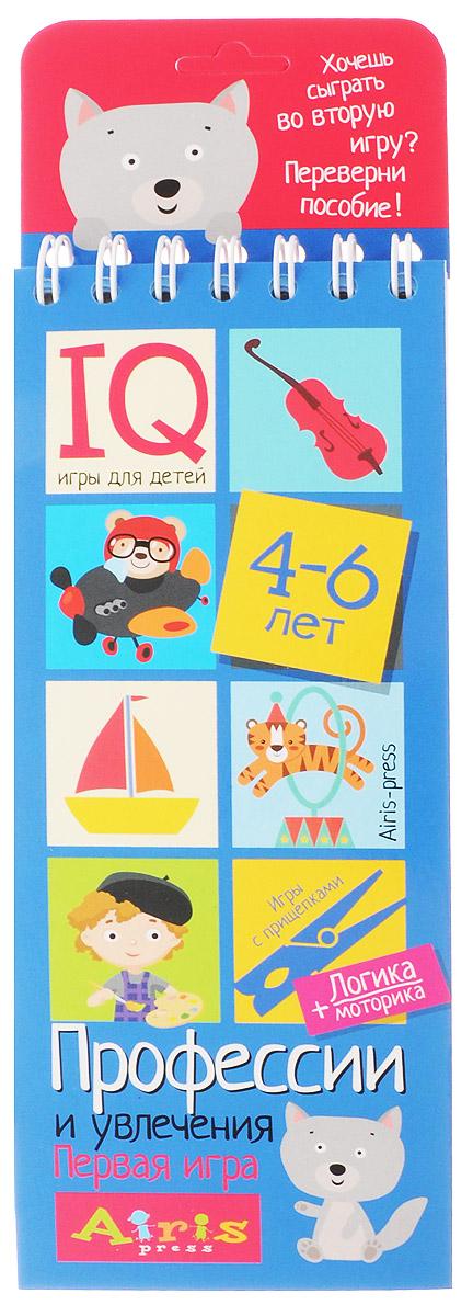 Айрис-пресс Обучающая игра Игры с прищепками Профессии и увлечения25575Обучающая игра Айрис-пресс Игры с прищепками. Профессии и увлечения - это игровой комплект, который расширяет представления ребёнка о профессиях, инструментах, профессиональной одежде и результатах труда, развивает логику и моторику. Комплект представляет собой небольшой блокнот на пружине, состоящий из 30 картонных карточек, и 8 разноцветных прищепок. Выполняя задания на карточках-страничках, ребёнок учится анализировать, сравнивать, искать логические связи. Прикрепляя прищепки и проходя лабиринты, он тренирует моторику и координацию движений. Проверить правильность своих ответов ребёнок сможет самостоятельно, просто проводя пальчиком по лабиринтам на оборотной стороне карточек. Простота и удобство комплекта позволяют использовать его в детском саду, дома и на отдыхе. Эта игра развивает мелкую моторику; тренирует скоординированную работу рук; выявляет доминирование правой (левой) руки; формирует умение соблюдать порядок действий; способствует развитию логического и...