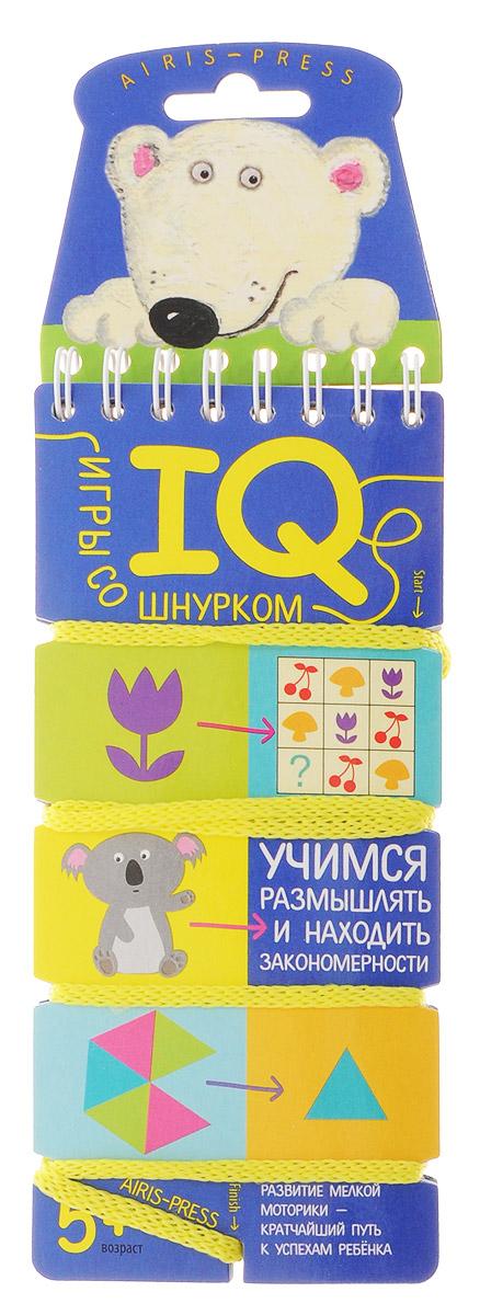 Айрис-пресс Обучающая игра Игры со шнурком Учимся размышлять и находить закономерности25693Обучающая игра Айрис-пресс Игры со шнурком. Учимся размышлять и находить закономерности - это игровое пособие для развития мышления, логики, способности анализировать. Пособие, ориентированное на самостоятельную деятельность ребёнка, представляет собой небольшой блокнот со шнурком, состоящий из 18 картонных карточек. Выполняя задания на карточках-страничках, ребёнок учится находить закономерные связи между предметами. Проверить правильность своих ответов ребёнок сможет самостоятельно по линиям на оборотной стороне карточек, развивая тем самым мелкую моторику и координацию движений. Простота и удобство пособия позволяют использовать его в детском саду, дома и на отдыхе. Эта игра развивает мелкую моторику; тренирует скоординированную работу рук; выявляет доминирование правой (левой) руки; формирует умение соблюдать порядок действий; способствует развитию логического и пространственного мышления, что крайне важно для успешного обучения в школе.